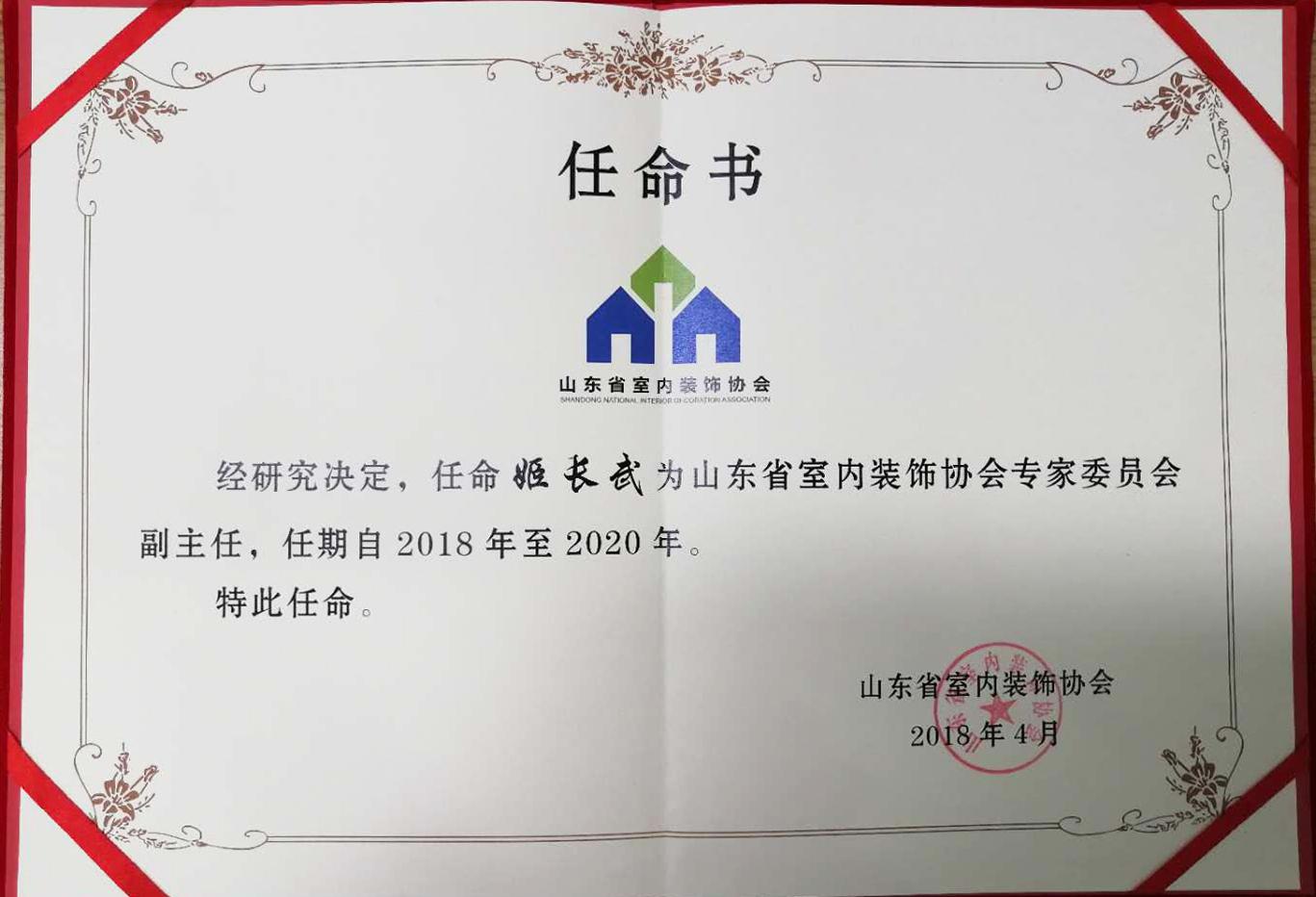 山东省betway必威登陆协会专家委员会副主任