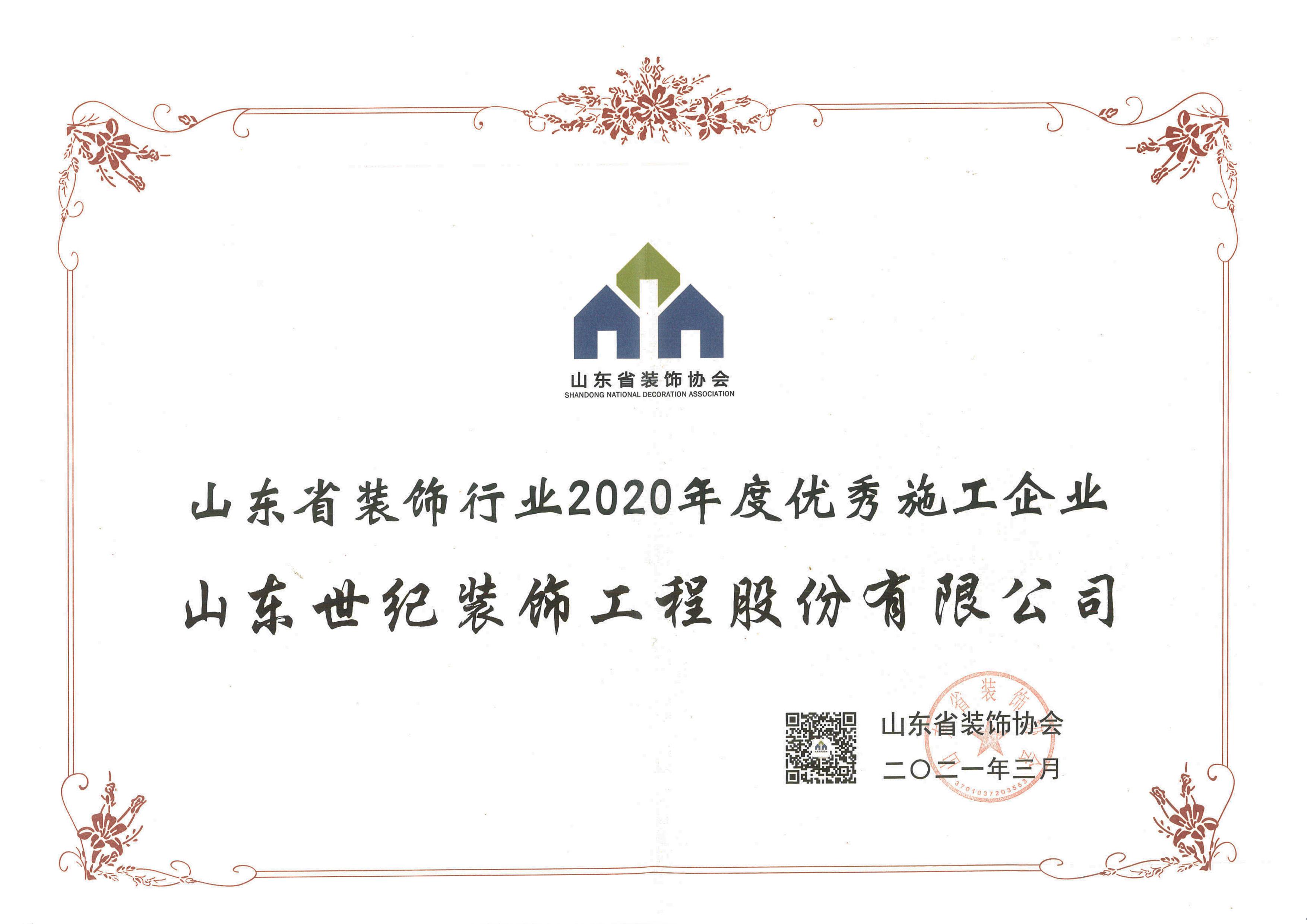 2020年度优秀施工企业